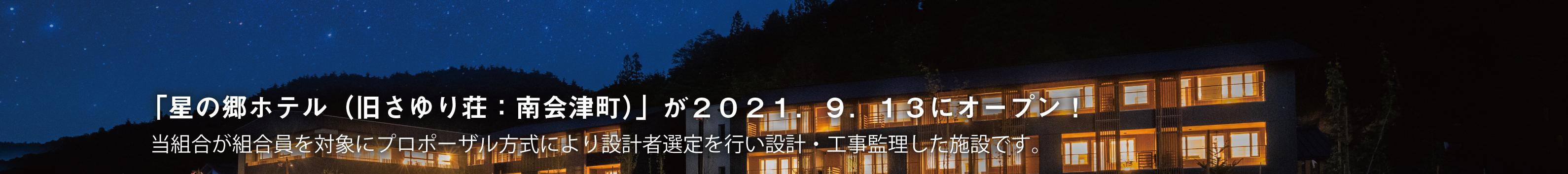 星の郷ホテル(旧さゆり荘:南会津町)