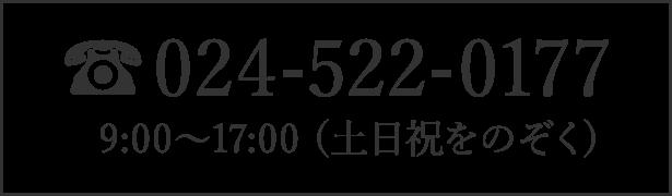 TEL:024-522-0177 9:00?17:00(土日祝をのぞく)