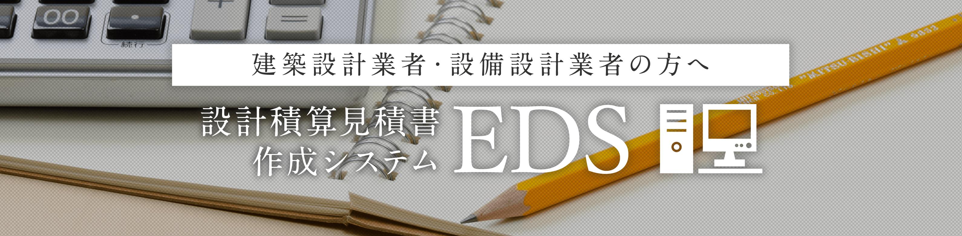 建築設計業者・設備設計業者の方へ 設計積算見積書作成システム EDS