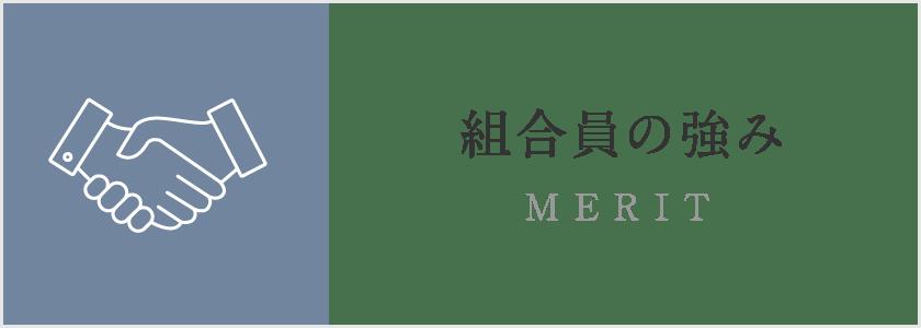 組合員の強み MERIT