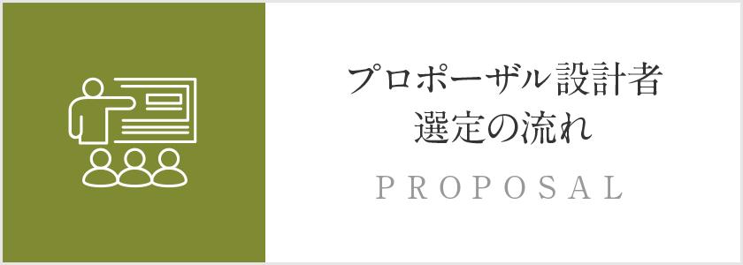 プロポーザル設計者選定の流れ PROPOSAL